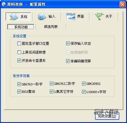 智能龚码汉简拼字词混打版 图片 02