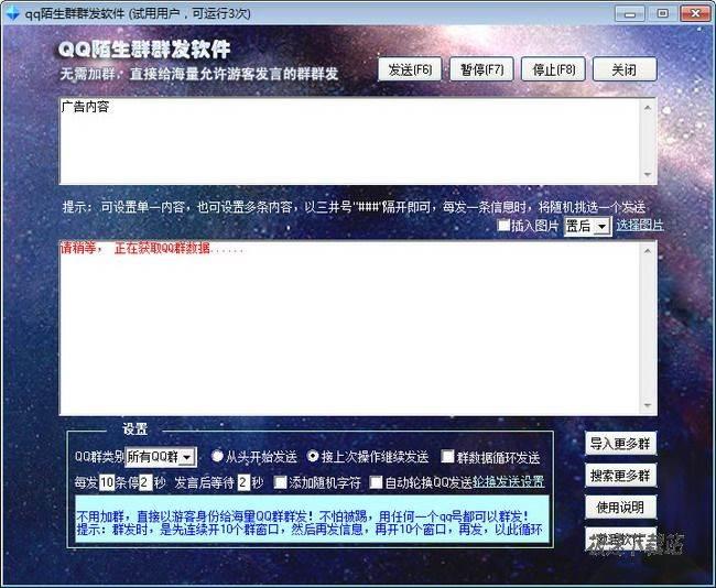 爱品营销QQ陌生群群发软件 图片 02