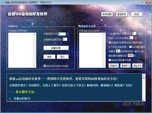 爱品营销批量QQ自动加好友软件 图片 02