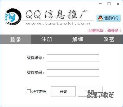 淘淘科技QQ信息推广 图片 01
