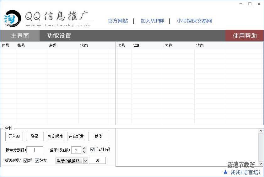 淘淘科技QQ信息推广 图片 02