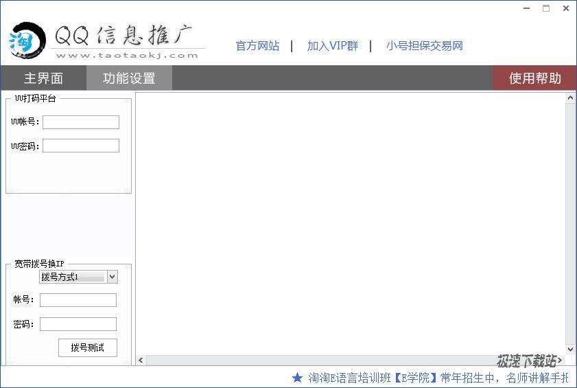 淘淘科技QQ信息推广 图片 03