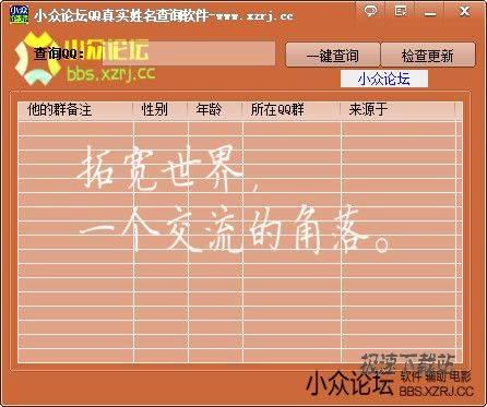 小众论坛QQ真实姓名查询软件 图片 01