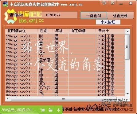 小众论坛QQ真实姓名查询软件 图片 02