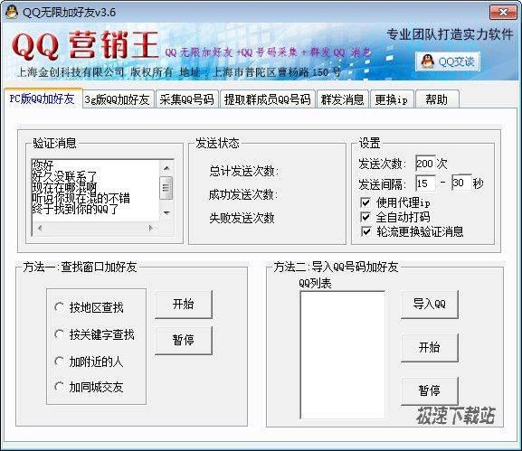 QQ营销王QQ无保加好友 图片 01