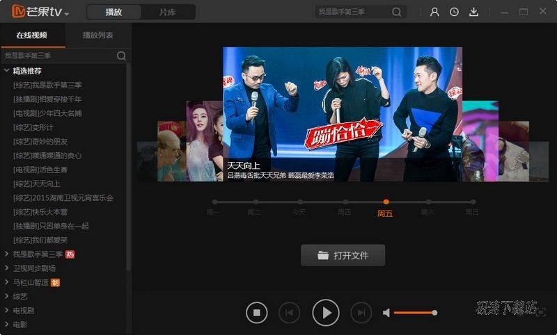 芒果tv图片