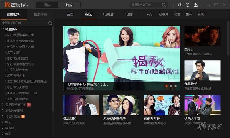 芒果tv湖南卫视直播