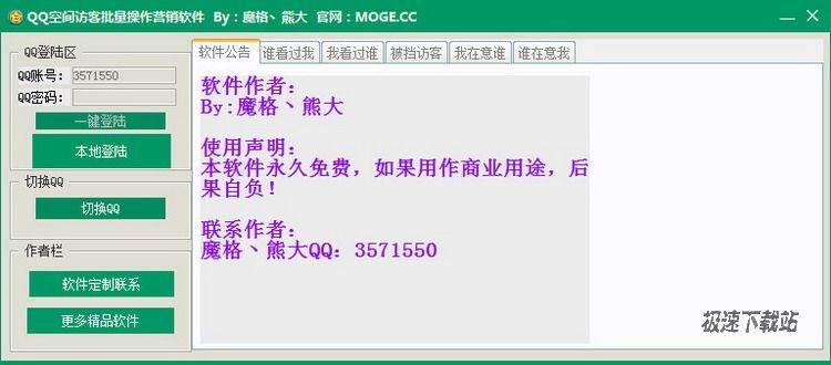 魔格QQ空间访客批量操作营销软件 图片 01