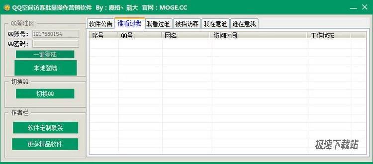 魔格QQ空间访客批量操作营销软件 图片 02