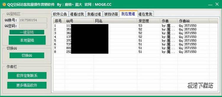 魔格QQ空间访客批量操作营销软件 图片 05