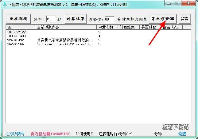 QQ空间频繁说说探测器 图片 03