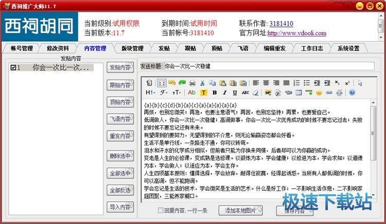 西祠推广软件
