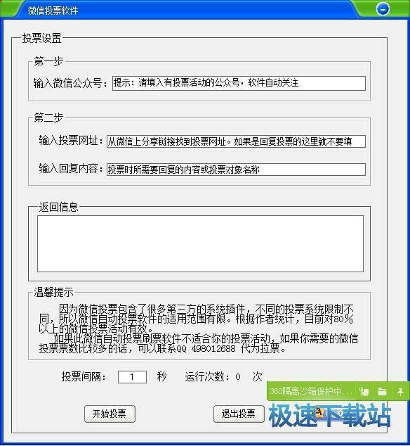 微信投票软件 图片 01