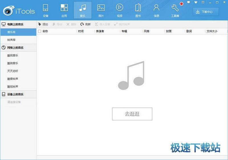 itools官方下载中文版