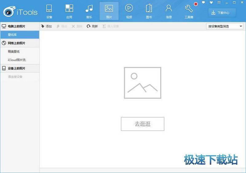 必赢娱乐城itools官方下载