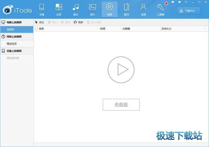 苹果itools官方下载