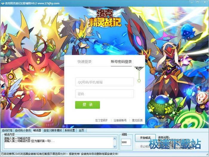 洛克精灵战记幻影辅助 图片 03