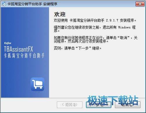 卡狐淘宝分销平台助手 图片 01