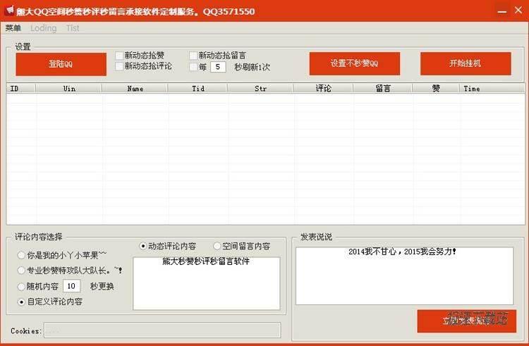 熊大QQ空间秒赞秒评秒留言系统 图片 01
