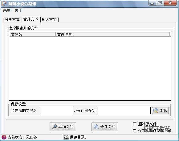 圆圆小说分割器 图片 02