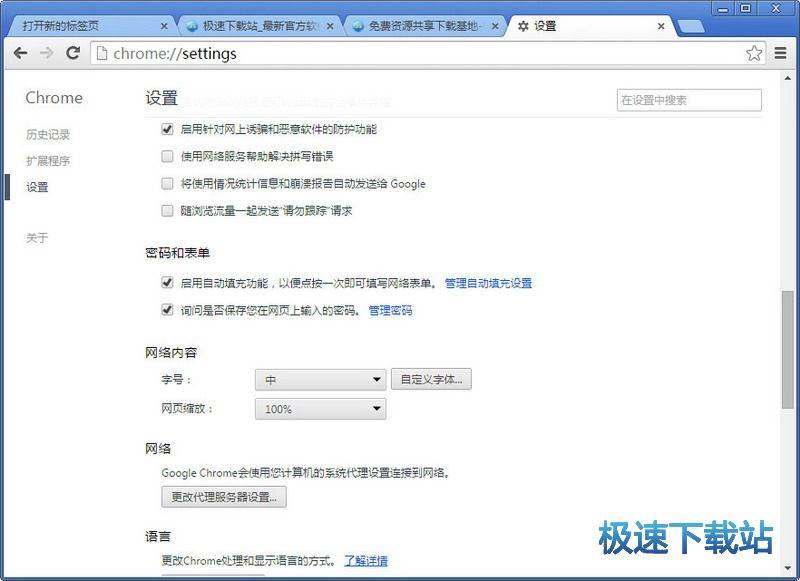 Google Chrome 图片 06s