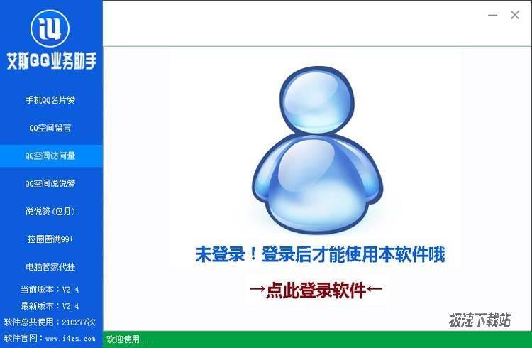艾斯QQ业务助手 图片 01