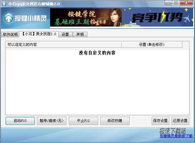 小石QQ美女找茬右键辅助 图片 01