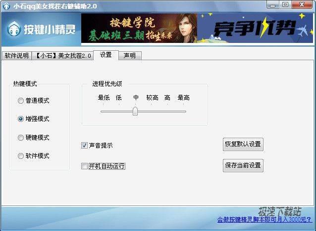 小石QQ美女找茬右键辅助 图片 02