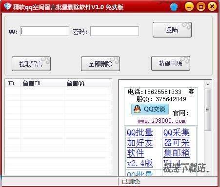 精软QQ空间留言批量删除软件 图片 01