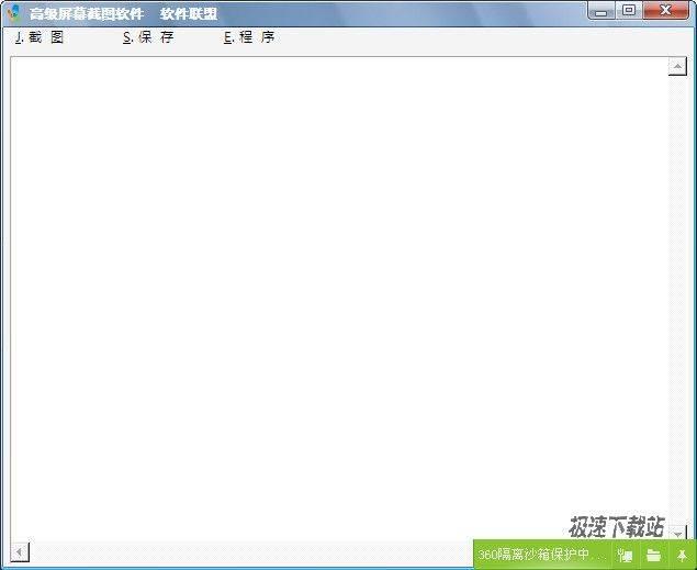 软件联盟高级屏幕截图软件 图片 01
