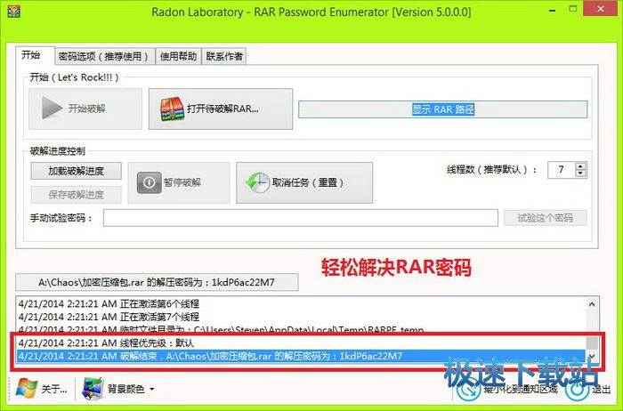 RAR Password Enumerator 图片 01