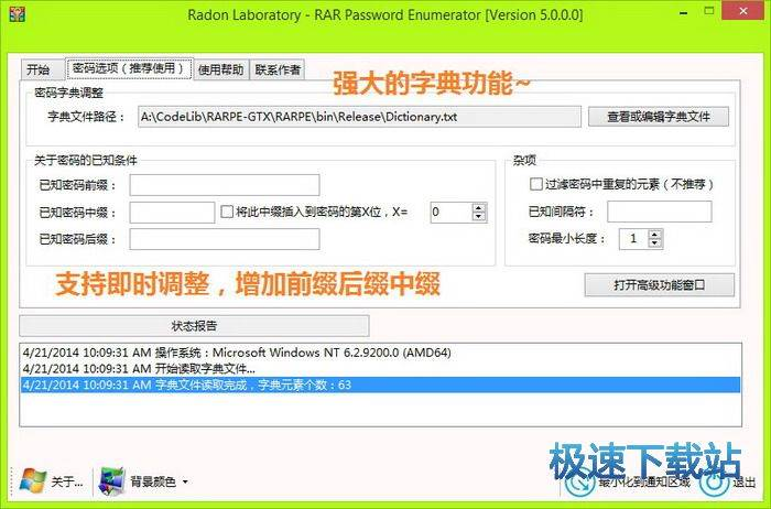 RAR Password Enumerator 图片 02