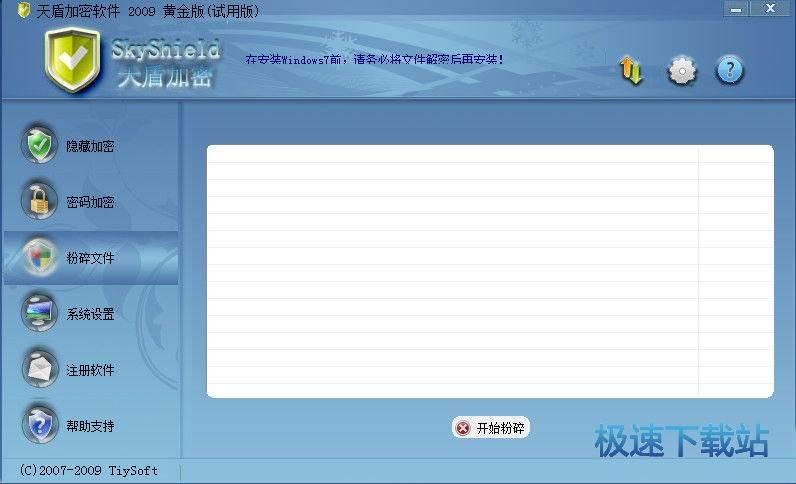 天盾加密软件 图片 03