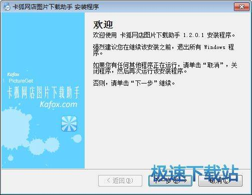 卡狐网店图片下载助手 图片 01