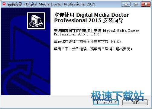Digital Media Doctor 图片 01