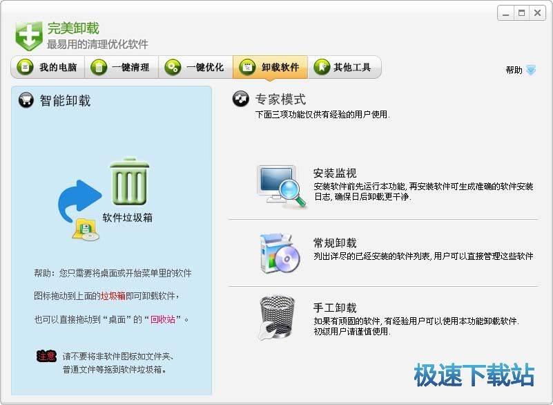 清理优化软件