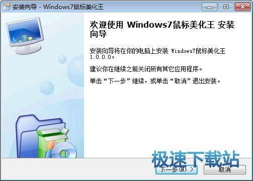 Windows7鼠标美化王 图片 01