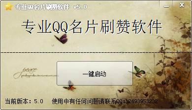 专业QQ名片刷赞软件 图片 01