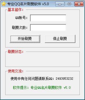 专业QQ名片刷赞软件 图片 02