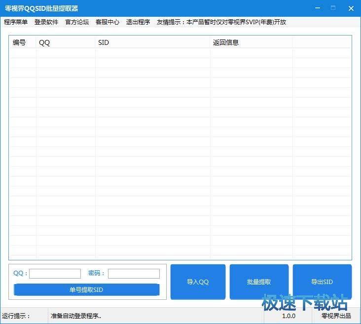 零视界QQSID批量提取器 图片 01