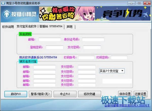 淘宝小号自动批量实名助手 图片 02