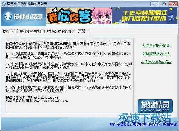 淘宝小号自动批量实名助手 图片 03