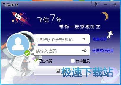 中国移动feixin pc客户端