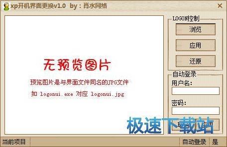肖水xp开机界面更换 图片 01