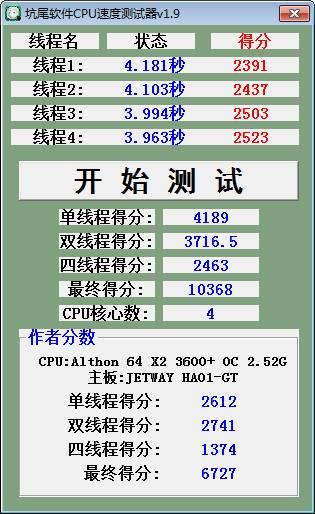 坑尾CPU速度测试器 图片 02