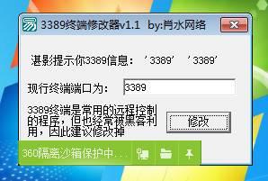 肖水3389终端修改器 图片 01