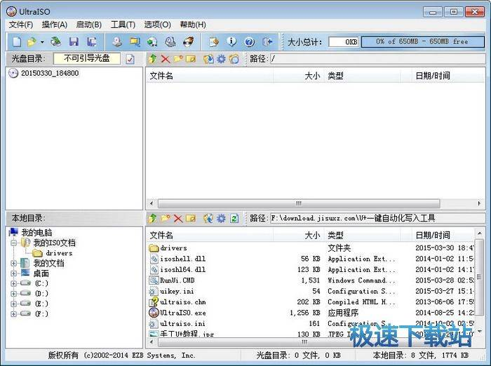 U+一键自动化写入工具 图片 01