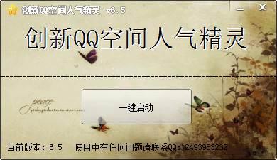 创新QQ空间人气精灵 图片 01
