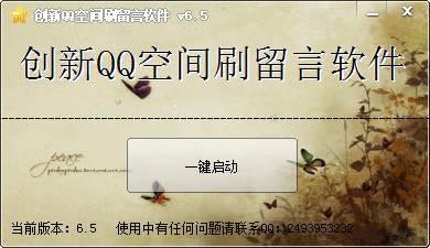 创新QQ空间刷留言软件 图片 01