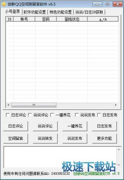 创新QQ空间刷留言软件 图片 02